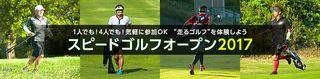 スピードゴルフ.jpg