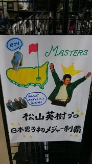 マスターズ優勝.JPG