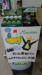 マスターズ優勝記念ボール.JPG