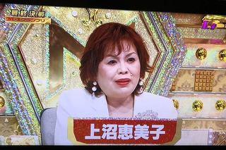 上沼恵美子.jpg