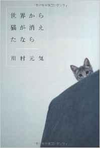 世界からネコ.png