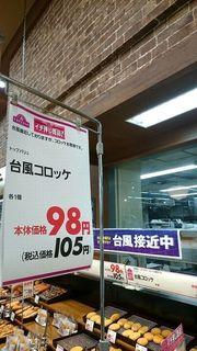台風コロッケ.jpg