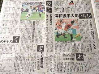 愛媛新聞.jpg