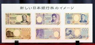 新紙幣2.jpg