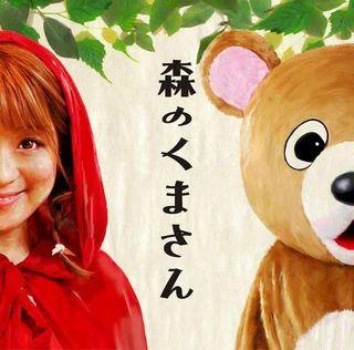 森のくまさん.jpg