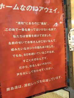 浦和.jpg